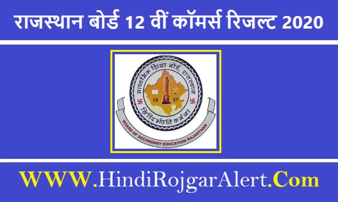 RBSE Rajasthan 12th Commerce Result 2020 राजस्थान बोर्ड 12 वीं कॉमर्स रिजल्ट 2020