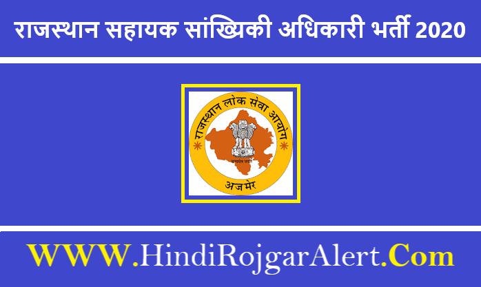 RPSC Recruitment 2020 राजस्थान सहायक सांख्यिकी अधिकारी भर्ती 2020