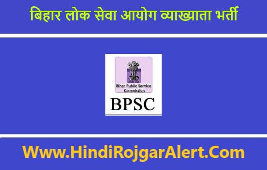 BPSC व्याख्याता भर्ती 2020 बिहार लोक सेवा आयोग के द्वारा ऑनलाइन आवेदन आमंत्रित