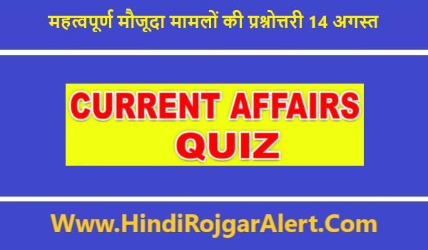 Important Current Affairs Quiz 14th August 2020 महत्वपूर्ण मौजूदा मामलों की प्रश्नोत्तरी 14 अगस्त 2020