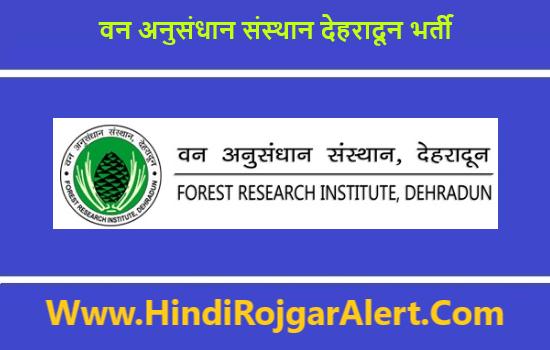 FRI देहरादून भर्ती 2020 वन अनुसंधान संस्थान के रिक्त 107 पद के लिए करें आवेदन