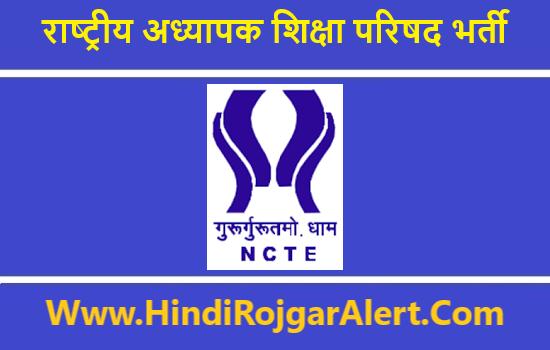 एनसीटीई भर्ती 2020 NCTE सहायक आशुलिपिक पदों के लिए आवेदन आमंत्रित