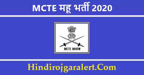 MCTE महू भर्ती 2020 सहायक प्रोफेसर के लिए आवेदन आमंत्रित