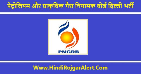 PNGRB दिल्ली भर्ती 2020 कंसल्टेंट एवं अन्य के लिए आवेदन आमंत्रित
