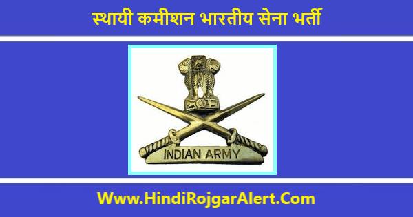 Permanent Commission इंडियन आर्मी भर्ती 2020 के लिए आवेदन आमंत्रित