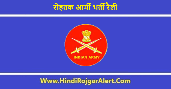 रोहतक आर्मी भर्ती रैली 2020 दसवीं पास के लिए आवेदन आमंत्रित