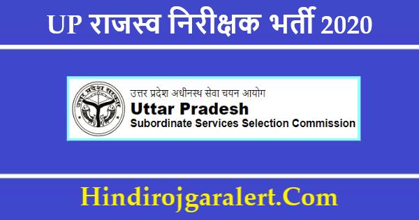 UP राजस्व निरीक्षक भर्ती 2020 UPSSSC 1073 पदों के लिए आवेदन आमंत्रित