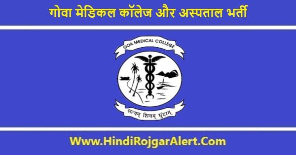 Goa Medical College Recruitment 2021 | गोवा मेडिकल कॉलेज और अस्पताल भर्ती 2021