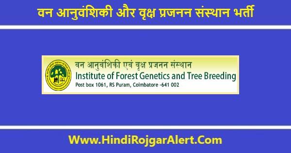 वन आनुवंशिकी और वृक्ष प्रजनन संस्थान भर्ती 2020 तकनीशियन के लिए आवेदन आमंत्रित