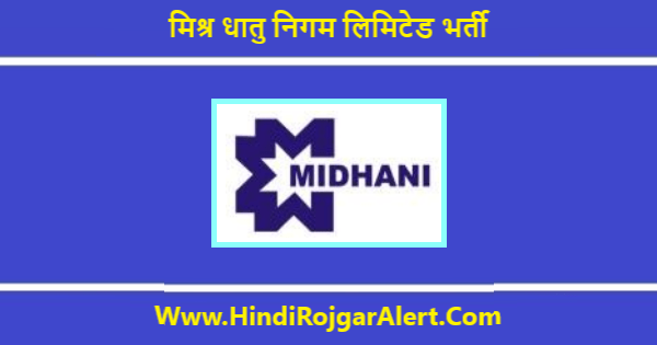 MIDHANI भर्ती 2020 कनिष्ठ कारीगर के लिए आवेदन आमंत्रित