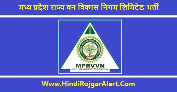 मध्य प्रदेश राज्य वन विकास निगम लिमिटेड भर्ती 2020 ऑनलाइन विभिन्न पदों के लिए आवेदन आमंत्रित