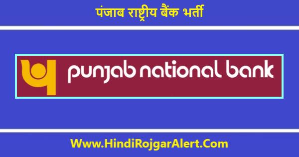 Punjab राष्ट्रीय बैंक भर्ती 2020 विशेषज्ञ अधिकारी के लिए आवेदन आमत्रित