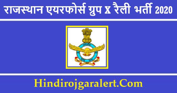 राजस्थान एयरफोर्स ग्रुप X रैली भर्ती 2020 टेक्निकल ट्रेड पदों के लिए आवेदन आमंत्रित