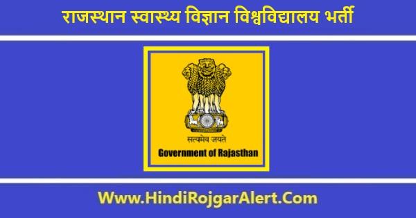 राजस्थान स्वास्थ्य विज्ञान विश्वविद्यालय भर्ती 2020 ऑनलाइन आवेदन 2000 पदों के लिए आमंत्रित