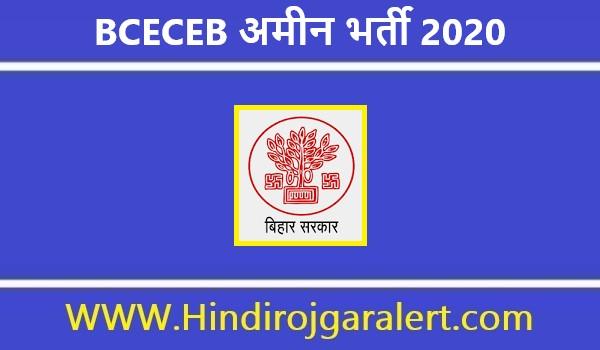 BCECEB अमीन भर्ती 2020 विभिन्न पदों पर आवेदन आमंत्रित