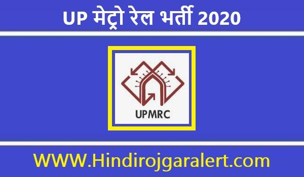 UP मेट्रो रेल भर्ती 2020 जनरल मैनेजर पदों पर आवेदन आमंत्रित