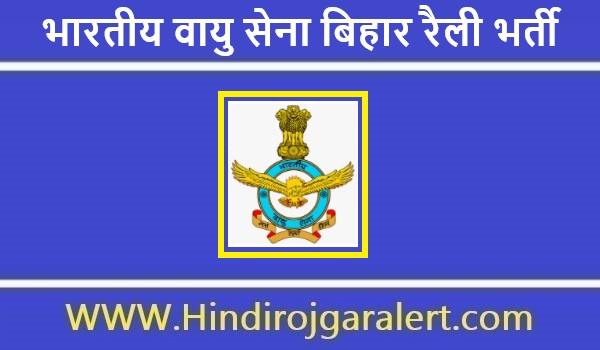 भारतीय वायु सेना बिहार रैली भर्ती 2020 -21 ग्रुप X पदों के लिए आवेदन
