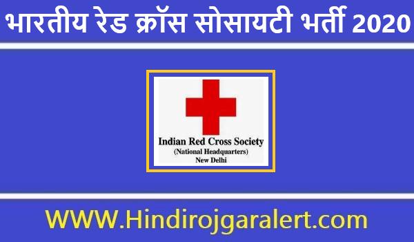 भारतीय रेड क्रॉस सोसायटी भर्ती 2020 लेखपाल पदों के लिए आवेदन आमंत्रित