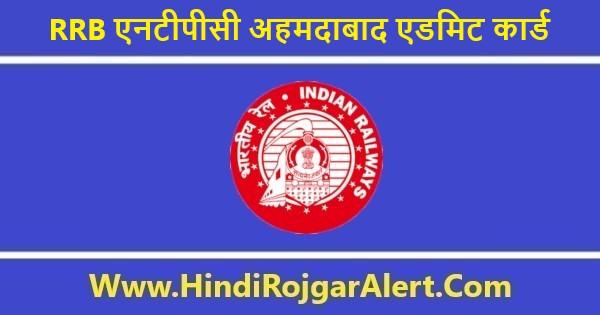 RRB एनटीपीसी अहमदाबाद एडमिट कार्ड 2021 डाउनलोड करें @ RRB NTPC Ahmedabad Admit Card