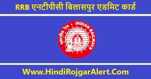 RRB एनटीपीसी बिलासपुर एडमिट कार्ड 2021 डाउनलोड करें @ RRB NTPC Bilaspur Admit Card