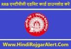 RRB एनटीपीसी अल्लाहाबाद एडमिट कार्ड 2021 डाउनलोड करें @ RRB NTPC Allahabad Admit Card