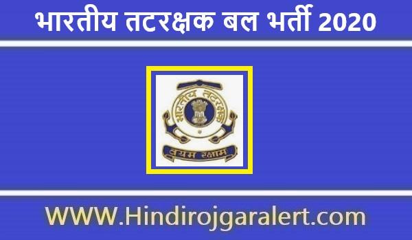 भारतीय तटरक्षक बल भर्ती 2020-21 Indian Coast Guard Jobs के लिए आवेदन
