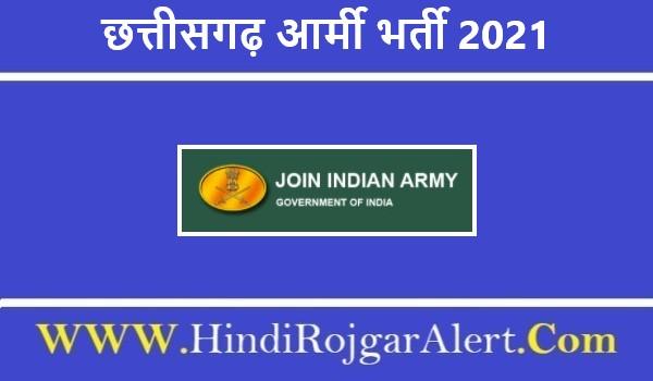 छत्तीसगढ़ आर्मी भर्ती 2021 Chhattisgarh Indian Army Jobs के लिए आवेदन
