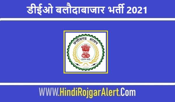 डीईओ बलौदाबाजार भर्ती 2021 DEO Baloda Bazar Jobs के लिए आवेदन