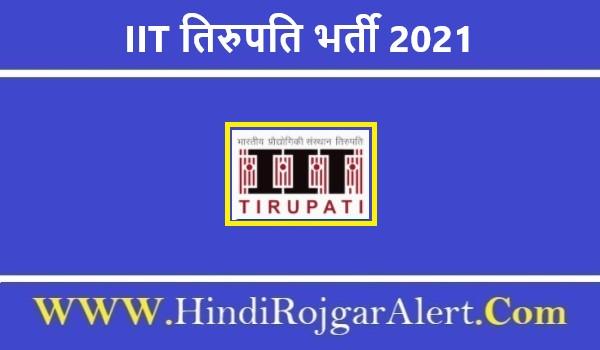 IIT तिरुपति भर्ती 2021 IIT Tirupati Jobs के लिए आवेदन