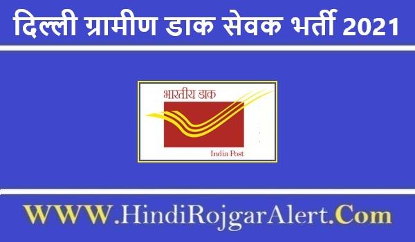 दिल्ली ग्रामीण डाक सेवक भर्ती 2021 India Post Delhi Circle Jobs के लिए आवेदन