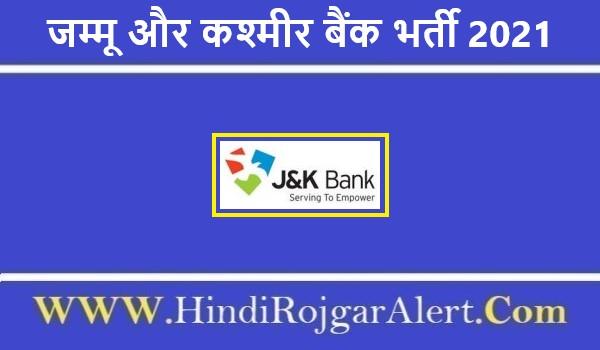 जम्मू और कश्मीर बैंक भर्ती 2021 JK Bank Jobs के लिए आवेदन