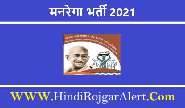 मनरेगा भर्ती 2021 MGNREGA Jobs के लिए आवेदन