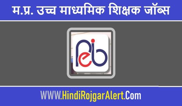 MP Vyapam Shikshak Recruitment 2021 – म.प्र. उच्च माध्यमिक शिक्षक जॉब्स