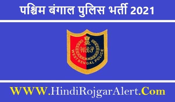 पश्चिम बंगाल पुलिस कांस्टेबल भर्ती 2021 WP Police Jobs आवेदन