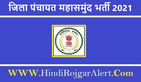 जिला पंचायत महासमुंद भर्ती 2021 Zila Panchayat Mahasamund Jobs के लिए आवेदन