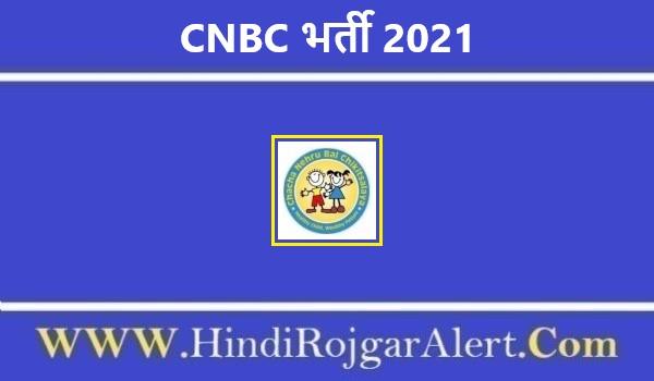 CNBC भर्ती 2021 Chacha Nehru Children's Hospital Jobs के लिए आवेदन