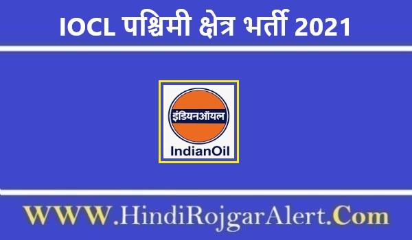 IOCL पश्चिमी क्षेत्र भर्ती 2021 Indian Oil Corp Limited Jobs के लिए आवेदन