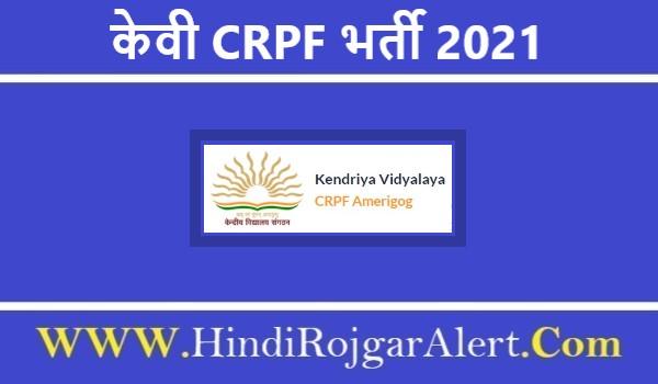 केवी CRPF भर्ती 2021 Kendriya Vidyalaya CRPF Jobs के लिए आवेदन