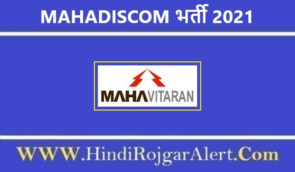 MAHADISCOM Recruitment 2021   महाराष्ट्र विद्युत वितरण कंपनी जॉब