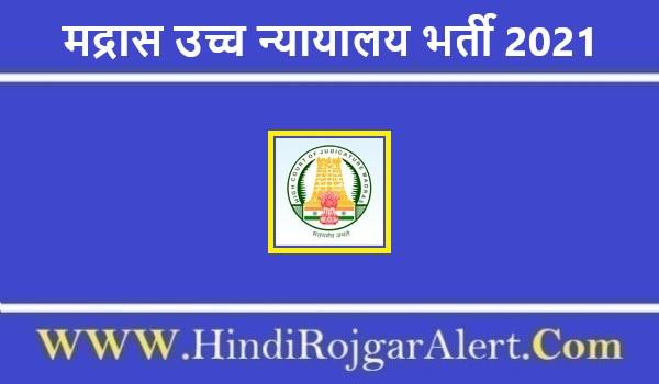मद्रास उच्च न्यायालय भर्ती 2021 Madras High Court Jobs के लिए आवेदन