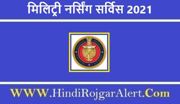 मिलिट्री नर्सिंग सर्विस 2021 Military Nursing Service के लिए आवेदन