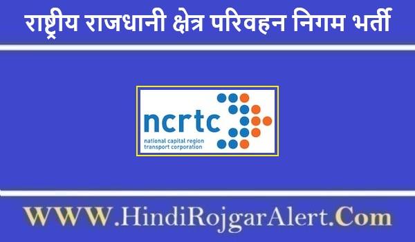 NCRTC Recruitment 2021   राष्ट्रीय राजधानी क्षेत्र परिवहन निगम जॉब