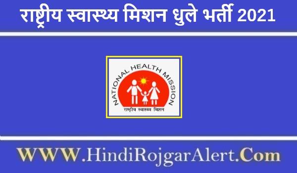 NHM Dhule Recruitment 2021   राष्ट्रीय स्वास्थ्य मिशन धुले जॉब