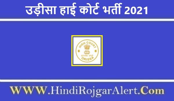 Orissa High Court Recruitment 2021 | उड़ीसा हाई कोर्ट जॉब्स