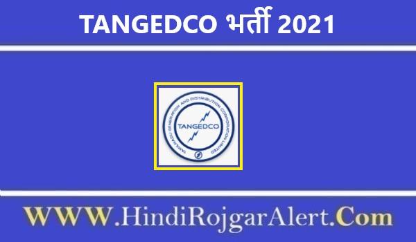 TANGEDCO Recrutiment 2021   तमिलनाडु जनरेशन एंड डिस्ट्रीब्यूशन कॉर्पोरेशन लिमिटेड जॉब