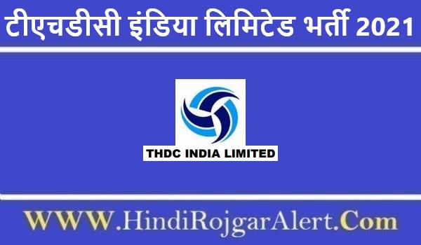 टीएचडीसी इंडिया लिमिटेड भर्ती 2021 THDC Limited Jobs के लिए आवेदन
