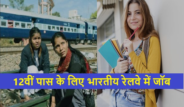 12वीं पास के लिए भारतीय रेलवे में वैकेंसी 36 हजार सैलरी : तुरंत करें अप्लाई