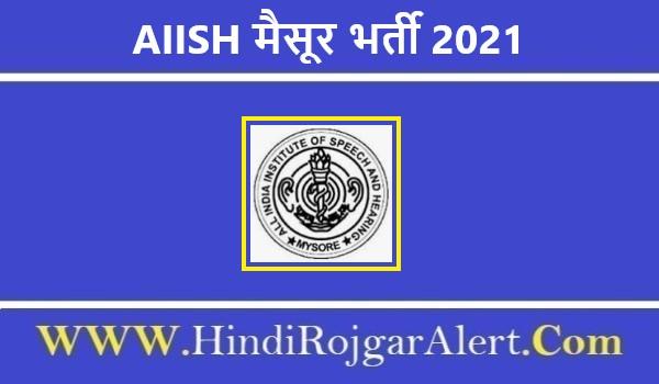 AIISH Mysore Recruitment 2021   AIISH मैसूर स्टाफ नर्स जॉब