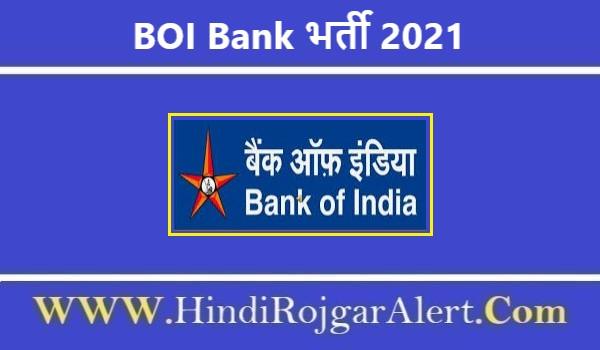 BOI Bank Recruitment 2021 | बैंक ऑफ इंडिया जॉब