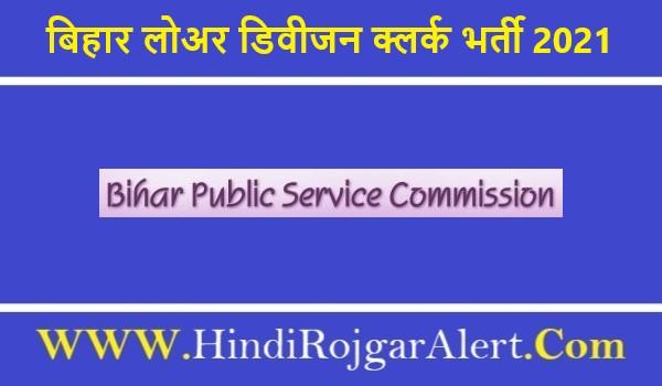 BPSC Bihar Recruitment 2021 | बिहार लोअर डिवीजन क्लर्क भर्ती 2021